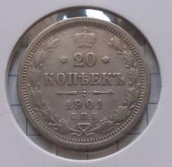 20 копеек 1901 года. Серебро. В наличии!