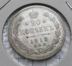 20 копеек 1912 года. Серебро. В наличии!
