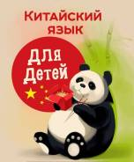Китайский язык для детей (Топограф)