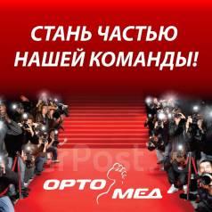 """Продавец-консультант. ООО """"Ортомед"""". Улица Некрасова 59"""