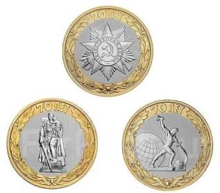 10 рублей 2015 г. 70 лет Победы,3-и монеты