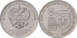 25 рублей 2017 г . ЧМ по стрельбе из карабина