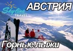 Австрия. Зальцбург. Горнолыжный тур. Горнолыжные туры в Австрию! От - 34 000 руб. Рассрочка!