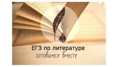 Репетитор по литературе ОГЭ ЕГЭ