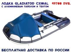 Гладиатор C 330 AL. Год: 2017 год, длина 3,30м., двигатель без двигателя, бензин