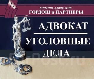 Адвокаты. Любые категории уголовных дел.