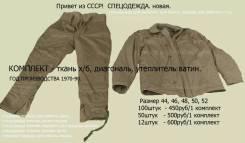 Ватная телогрейка и ватные брюки, солдат СССР