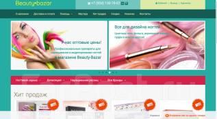 Продам интернет-магазин www.beauty-bazar.org