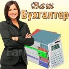 Профессиональный бухгалтер для малого бизнеса!