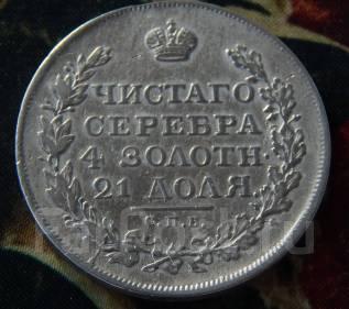1 рубль 1818 года. XF-