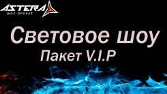 Световое шоу пакет VIP + видеоролик в подарок!
