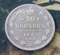 20 копеек 1889 года (редкие)