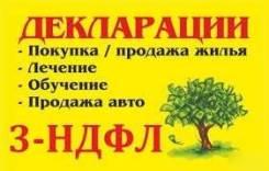 3-НДФЛ! 500 рублей! Без выходных! с 9 до 22! Сдадим за Вас в налоговую