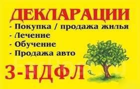 3-НДФЛ! 500 рублей! Без выходных! Сдадим за Вас в налоговую
