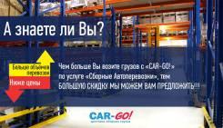 Больше объемов перевозок ниже цены с транспортной компанией CAR-GO