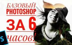 """Набор в группу """"Базовый Photoshop"""""""