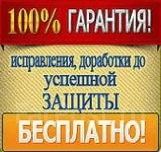 Охрана труда Помощь в обучении во Владивостоке Курсовые контрольные дипломные