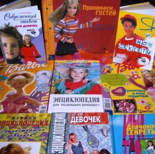 Книги для девочек 11-14 лет