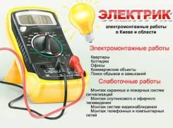 Электрик, Видеонаблюдение, пожарная система безопасности, Скидки до 40%