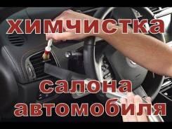 Химчистка авто, предпродажная подготовка (Прайс внутри)
