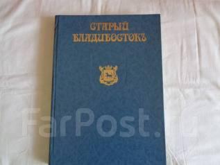 """Книга-альбом """"Старый Владивосток"""", 1992, подарочное издание"""