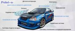 АКПП. Subaru: Forester, Impreza, Exiga, Impreza WRX, Impreza WRX STI, Legacy, Legacy B4, Legacy Lancaster, Outback, R2 Двигатели: EJ20, EJ201, EJ202...
