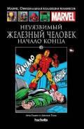 Комикс Ашет Коллекция № 83 Неуязвимый Железный Человек. Начало конца. Под заказ