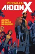 Комикс Росомаха и Люди Икс. Том 1. Под заказ