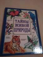 """Книга """"тайны живой природы"""""""