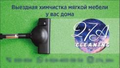 Выездная химчистка мягкой мебели и ковровых покрытий у вас дома
