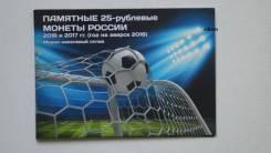 """Альбом-коррекс для трех 25-рублевых монет """"Футбол 2018"""". (2 разворота)"""