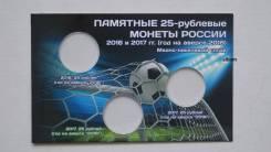 """Открытка для трех 25-рублевых монет """"Футбол 2018"""" (Коррекс)"""