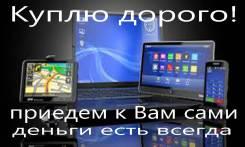Купим Дорого! Ноутбук, ПК, планшет, монитор, ТВ. Выезд