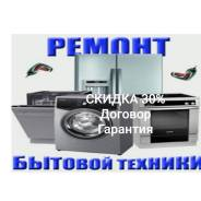 Ремонт стиральных машин. холодил. элек. плиты. духовка. варочнные поверхн
