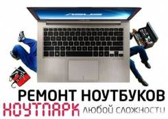Чистка ноутбуков от пыли, Установка ОС, Установка Windows. НА Луговой