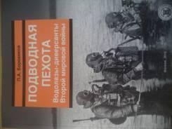 """Книга П. А. Боровикова """"Подводная пехота, водолазы -диверсанты """""""