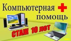 Ремонт Ноутбуков, Компьютеров! Компьютерная помощь! Выезд на дом!