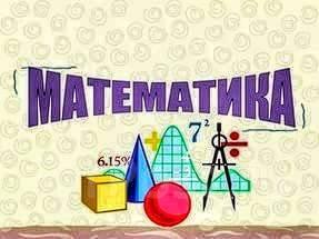Репетитор по математике!