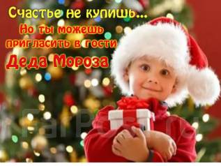 Дед Мороз и Снегурочка на дом! Утренники, шоу, корпоративы!