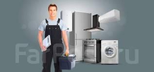Срочный ремонт стиральных маш, холодильников, бойлеров, гарантия.