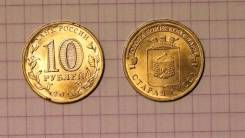 Пакет 100шт. монеты 10р. Старая Русса
