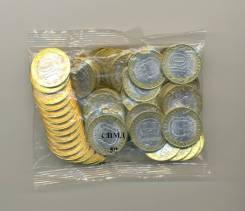 Упаковка 50шт. монеты 10р. Амурская область