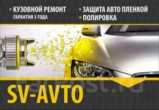 """""""SV -AVTO"""" Беспокрасочное удаление вмятин ; Кузовной ремонт; Покраска ."""