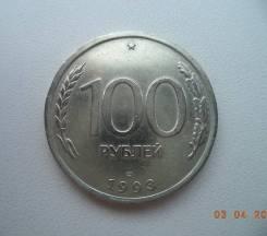 100 рублей - 1993 года - ЛМД -