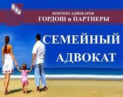 Семейный адвокат во Владивостоке