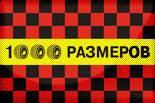 "Бухгалтер-кассир. ООО ""1000 РАЗМЕРОВ"". Улица Сахалинская 4"