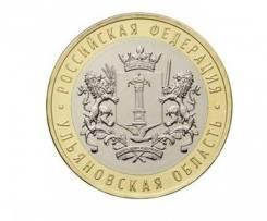 10 рублей Ульяновская область биметалл новинка
