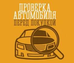 Выездная диагностика автомобиля. Автоподбор Камчатка. Регистрация авто