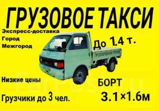 Грузовое такси до 1.4т. Грузчики до 3 чел. Пригород, межгород.
