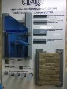 Каркас ,обрешетка, вентфасад(фасадная подсисистема) под Фиброцементные панели Ничиха Nichiha KMEW Асахи. Фасадный профиль во Владивостоке